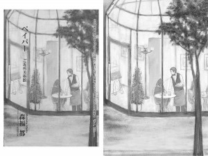 Illustrations for The nearby museum, a serial novel by Miyako Morihuku. Client: Tokyo Sogensha