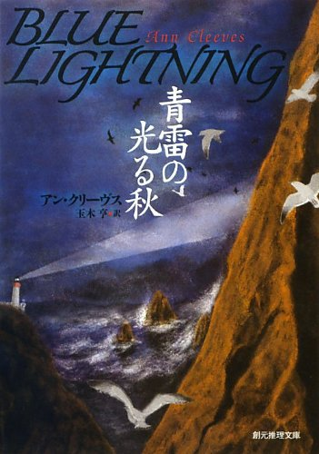 Book cover illustration for Blue Lightning, a novel by Ann Cleeves. Client: Tokyo Sogensha