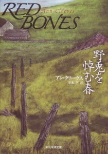 Book cover illustration for Red Bones, a novel by Ann Cleeves. Client: Tokyo Sogensha